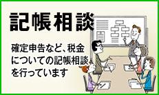記帳相談:確定申告など、税金 についての記帳相談 を行っています。