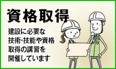 資格取得:建設に必要な技術・技能や資格取得の講習を開催しています。