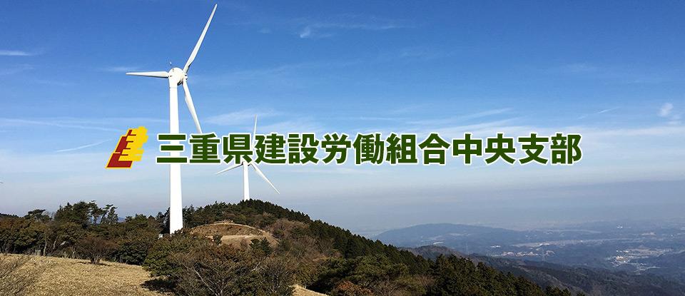 三重県建設労働組合中央支部
